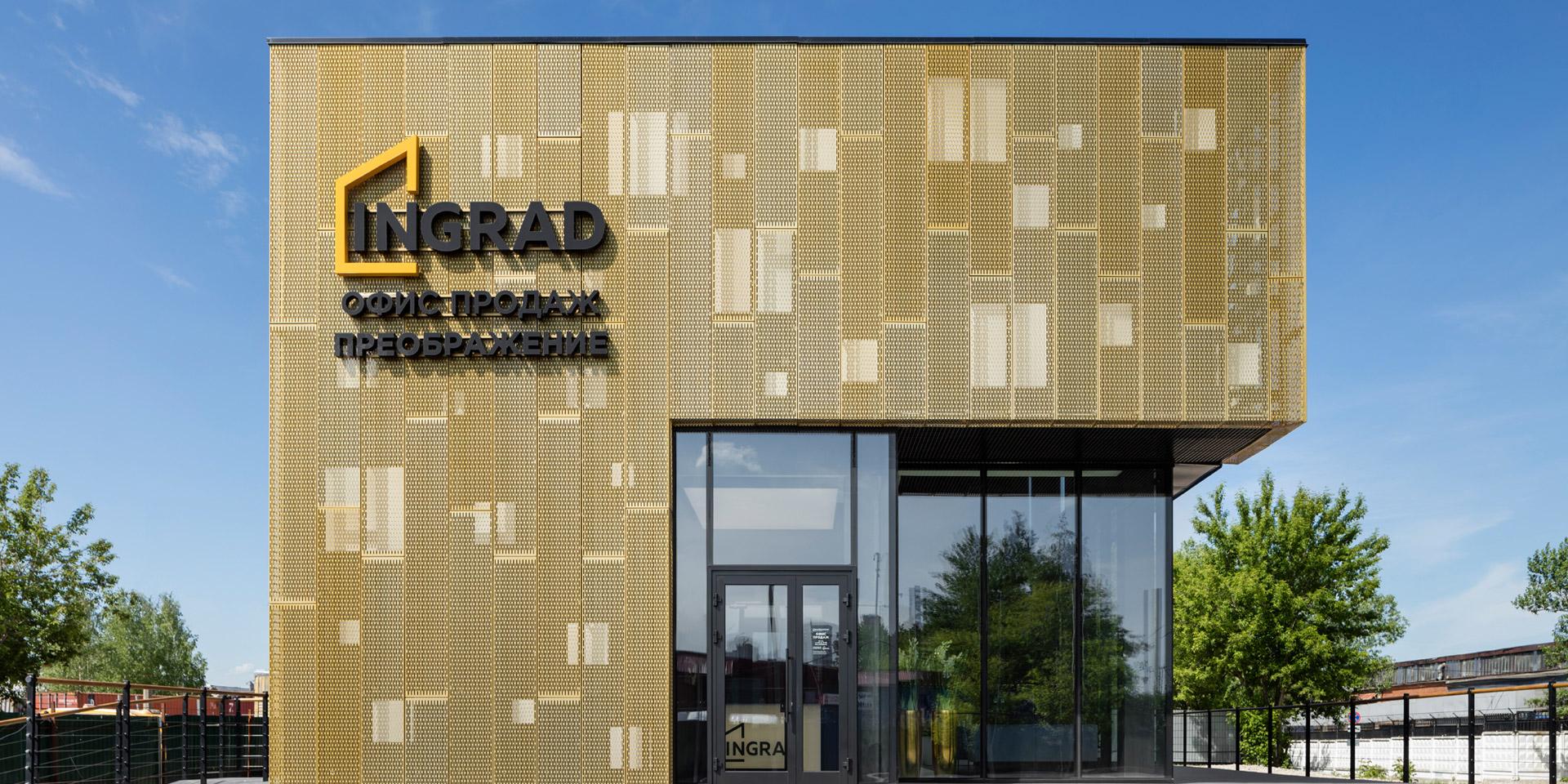 Sales office Ingrad