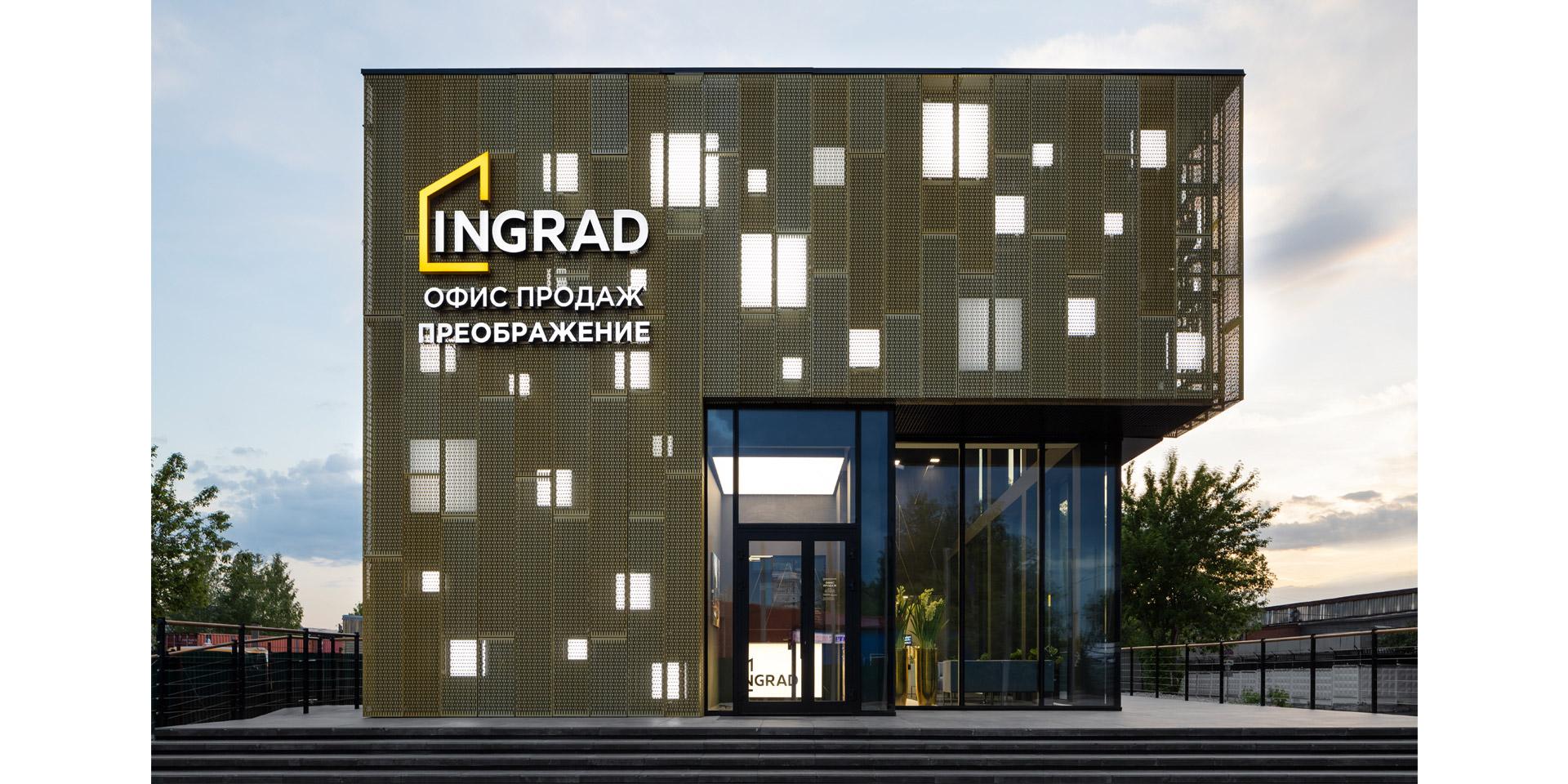 Офис продаж Ingrad Преображение