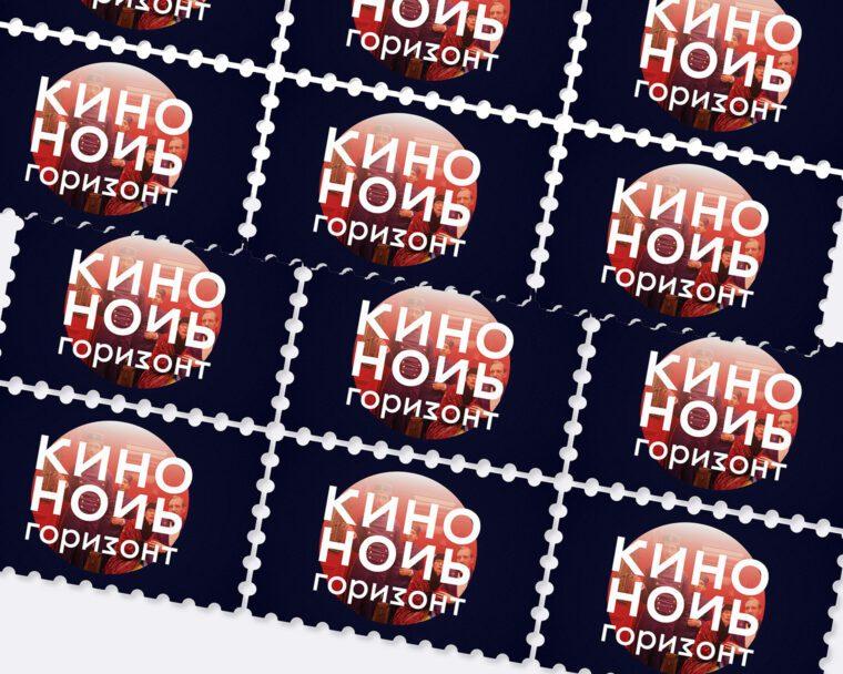 Horizon Cinema Branding