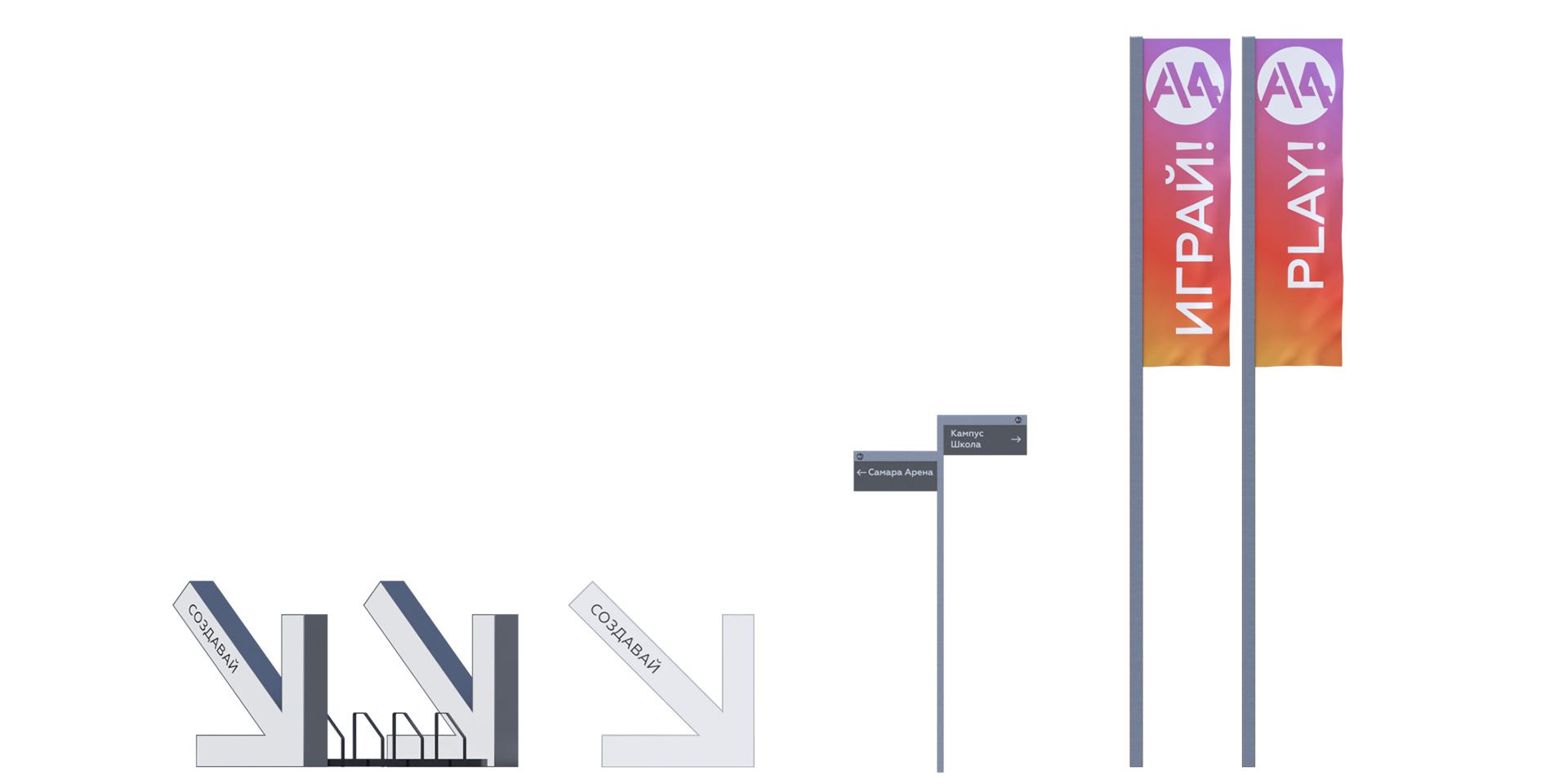 Концепция брендинга для Самара-Арена
